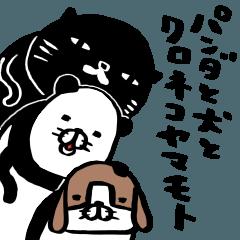 パンダと犬とクロネコヤマモト