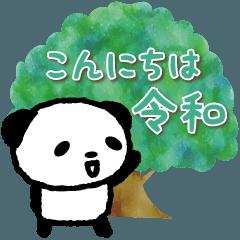 大人可愛いパンダ・新元号「令和」スタンプ