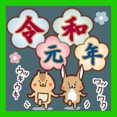 [LINEスタンプ] 祝☆「令和 」新元号&日常会話セット