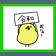 元号令和ピヨ丸(ひよっこ)