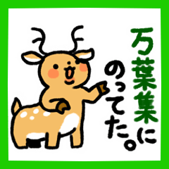 新元号『令和』に現れた鹿さんスタンプ