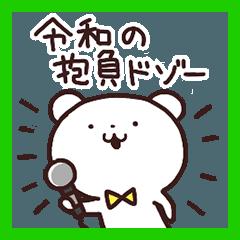 オタックマ12(新元号祝い)