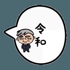 武道じいちゃん(吹き出し編)都城弁
