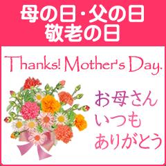 母の日・父の日・敬老の日スタンプ