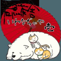 山中湖畔【岩魚茶舎】看板犬猫すたんぷ1