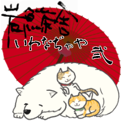 山中湖畔【岩魚茶舎】看板犬猫すたんぷ2