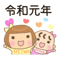 [LINEスタンプ] 新元号令和スタンプ(赤ちゃんと幼い女の子)