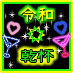▷輝く!令和☆お祝い☆日常敬語