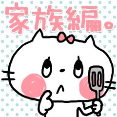 [LINEスタンプ] ねこちゃんスタンプー家族編。