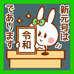 [LINEスタンプ] 令和 うさちゃん【平成ありがとう】 (1)