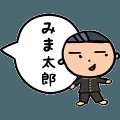 みま太郎くん(吹き出し・学ラン編)