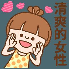 さわやか女子【台湾】