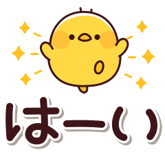 大きな文字&ヒヨコ