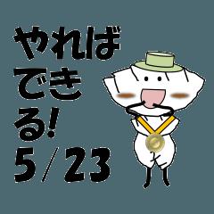 金メダル<5月-日別>餃子紳士