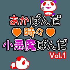 あかぱんだ❤️時々❤️小悪魔ぱんだ Vol.1