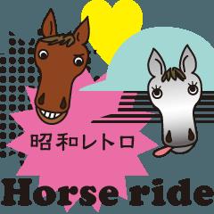昭和レトロな お馬のふせん