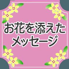 お花を添えた〜挨拶&優しいメッセージ〜