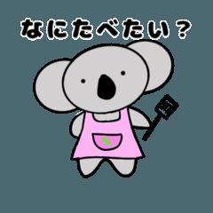 コアラ生活(主婦ver)