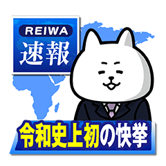 ぬっこぬこテレビ~令和報道編~
