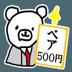 【くま】シャチックマ☆ベア500