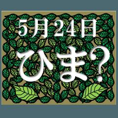 ひま?<5月-日別>葉っぱ