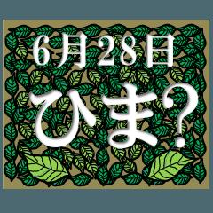 ひま?<6月-日別>葉っぱ