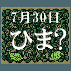 ひま?<7月-日別>葉っぱ