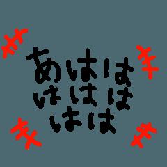 擬音語、効果音の返事