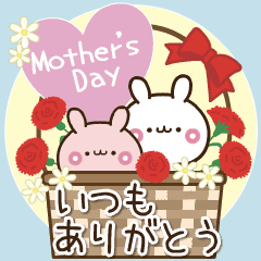 【母の日】お母さんに送る感謝のスタンプ