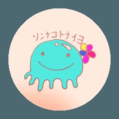 [LINEスタンプ] 優しいクラゲと毒づくクラゲ。