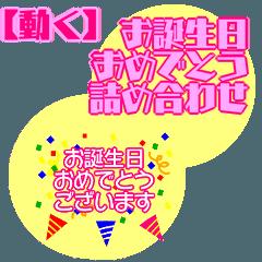 【動く】お誕生日おめでとう詰め合わせ