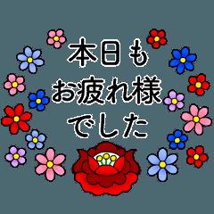お花が動く!大人のたしなみ【敬語】