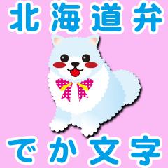 北海道弁【ポメラニアン/ホワイト】BIG