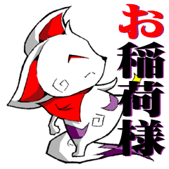 [LINEスタンプ] お稲荷たん (1)