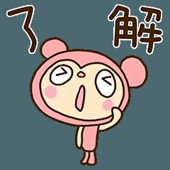 リンゴぱんだちゃん(基本セット)