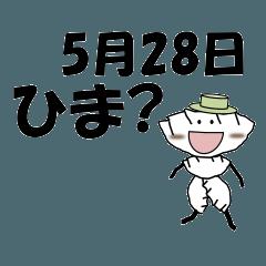 ひま?<5月-日別>餃子紳士