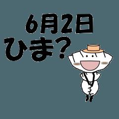 ひま?<6月-日別>餃子紳士