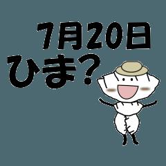 ひま?<7月-日別>餃子紳士
