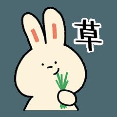 わかウサギ