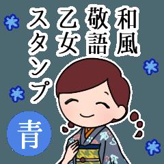 和風敬語乙女【青】