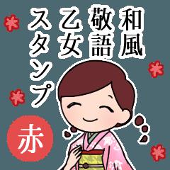 和風敬語乙女【赤】