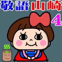 毎日使える⭐️おてんば山崎さん4敬語編