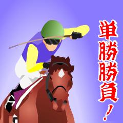 【競馬】勝負券種を伝えるスタンプ