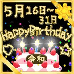 ▷お誕生日☆令和5月16日~31日☆お祝い