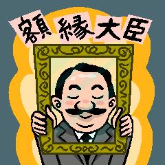 [LINEスタンプ] 額縁大臣 (1)