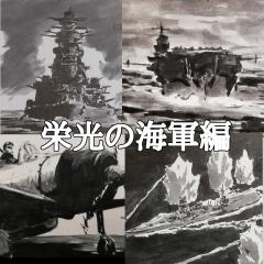 ミリタリー劇画スタンプ 栄光の海軍編