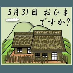 おひまですか?<5月-日別>農村