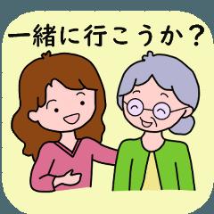 一緒に行こうか?お母さん (Part1)