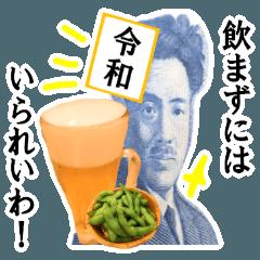 【お酒】令和に乾杯!飲みまく令和