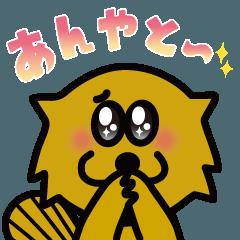 金沢弁のビーバー